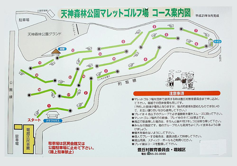 堀越天神公園マレットゴルフ場