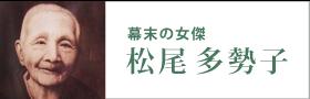 松尾多勢子