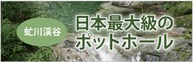虻川渓谷・日本最大級のポットホール